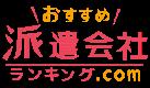 おすすめ派遣会社ランキング.com ロゴ