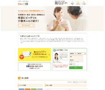 派遣会社かいご畑(介護職 派遣)のサイト