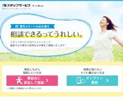 スタッフサービス <small>-TVCM放送中!-</small>のサイト