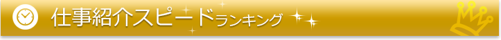 仕事紹介スピード ランキング