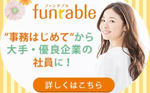 funtable