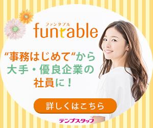 派遣会社「funtable」<small>~テンプスタッフ~</small>のサイト