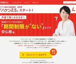 アデコのハケン2.5(無期雇用派遣)のサイト