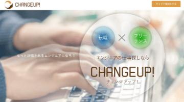 CHANGEUP!のサイト