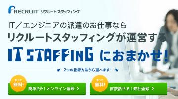 ITスタッフィングのサイト