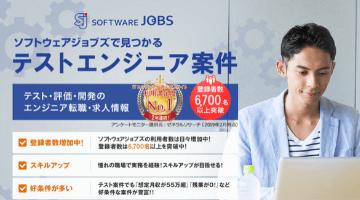 ソフトウェアジョブズのサイト