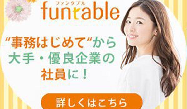funtable